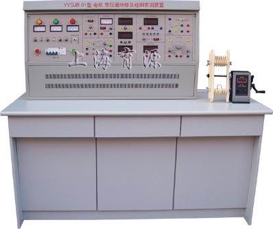 重绕,组装,维修和电机出厂检测的技能实训平台,可对学生在电机拆除