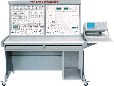 电子学综合实验装置|模拟电子电路实验装置|数字电子