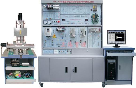 数控车/铣床智能综合实训考核实验台,适合各学校的机电设备安装与维修