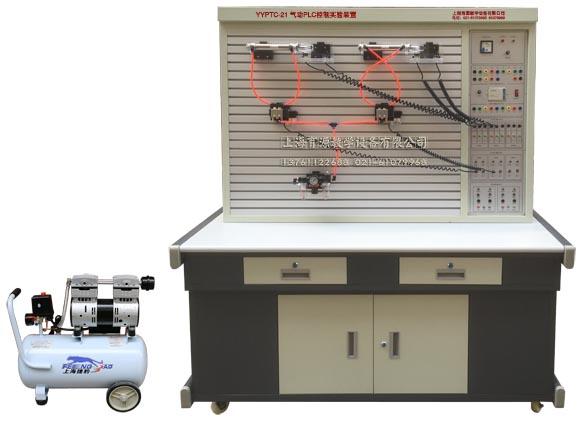 气动PLC控制实训装置,气动控制实训装置,气动实训装置,气动实验图片